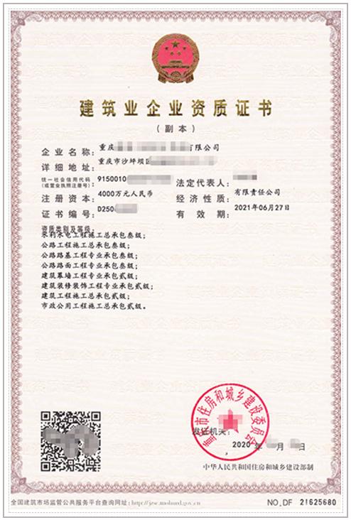 重庆水利水电工程资质代办机构