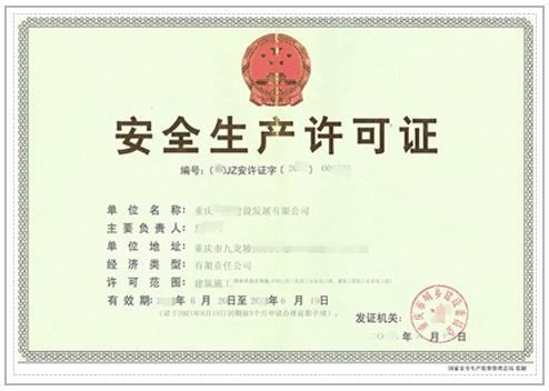 重庆安全生产许可证代办